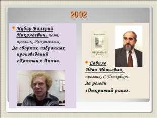 2002 Чубар Валерий Николаевич, поэт, прозаик, Архангельск. За сборник избранн