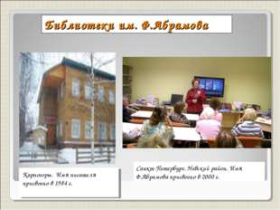 Библиотеки им. Ф.Абрамова Карпогоры. Имя писателя присвоено в 1984 г. Санкт-П