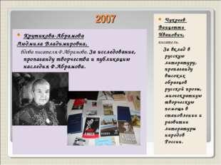 2007 Крутикова-Абрамова Людмила Владимировна, вдова писателя Ф.Абрамова. За и