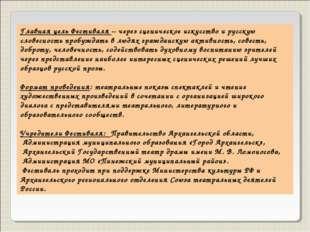 Главная цель Фестиваля – через сценическое искусство и русскую словесность пр