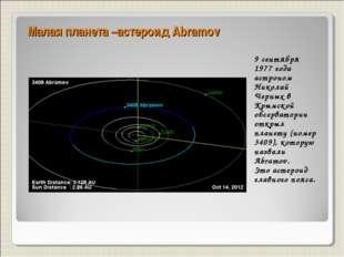 Малая планета –астероид Abramov 9 сентября 1977 года астроном Николай Черных