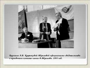 Вручение Л.В. Крутиковой-Абрамовой официального свидетельства о присвоении пл