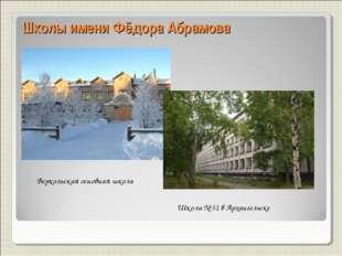 Школы имени Фёдора Абрамова Веркольская основная школа Школа № 51 в Архангель