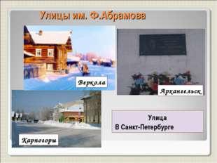 Улицы им. Ф.Абрамова Улица В Санкт-Петербурге Веркола Карпогоры Архангельск