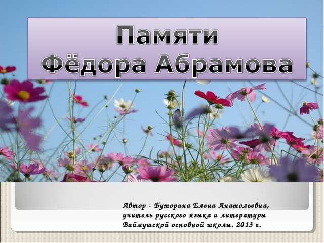 Автор - Буторина Елена Анатольевна, учитель русского языка и литературы Вайм...