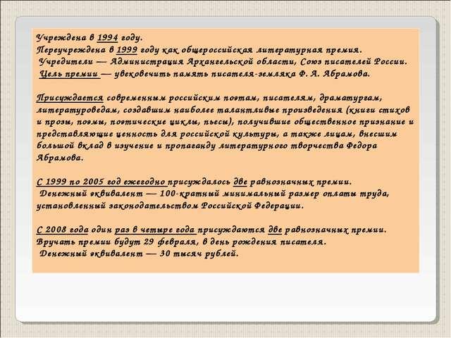 Учреждена в 1994 году. Переучреждена в 1999 году как общероссийская литератур...