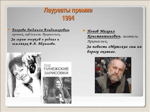 Лауреаты премии 1994 Егорова Людмила Владимировна, прозаик, публицист, Арханг...