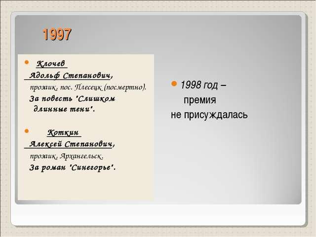 1997 Клочев Адольф Степанович, прозаик, пос. Плесецк (посмертно). За повесть...