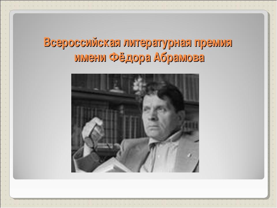 Всероссийская литературная премия имени Фёдора Абрамова