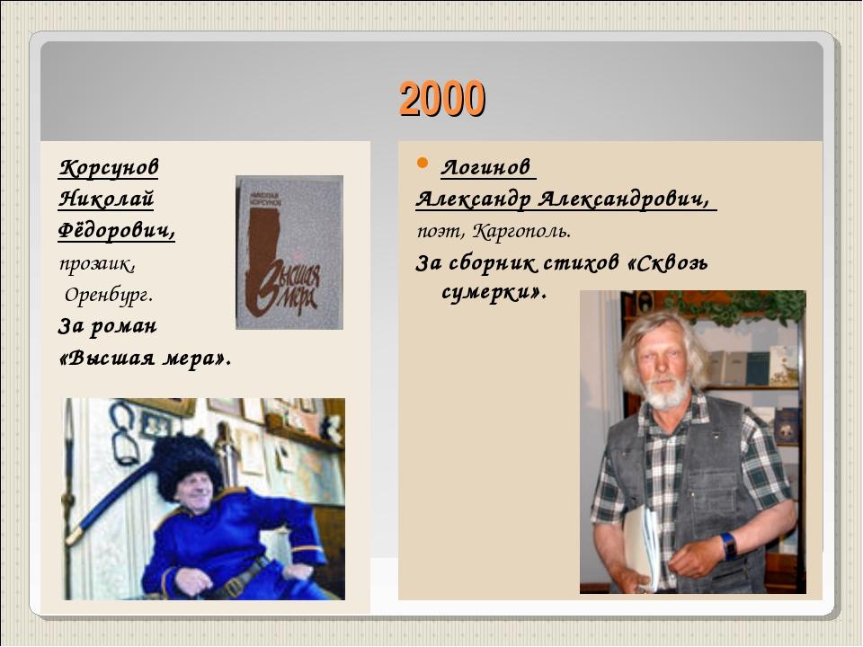 2000 Корсунов Николай Фёдорович, прозаик, Оренбург. За роман «Высшая мера». Л...