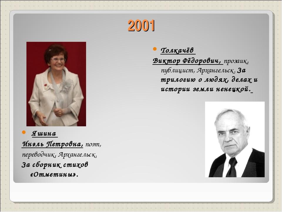 2001 Толкачёв Виктор Фёдорович, прозаик, публицист, Архангельск. За трилогию...