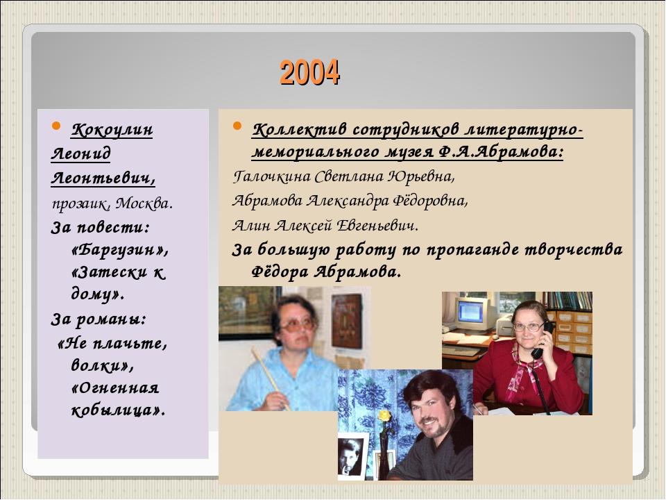 2004 Коллектив сотрудников литературно-мемориального музея Ф.А.Абрамова: Гало...