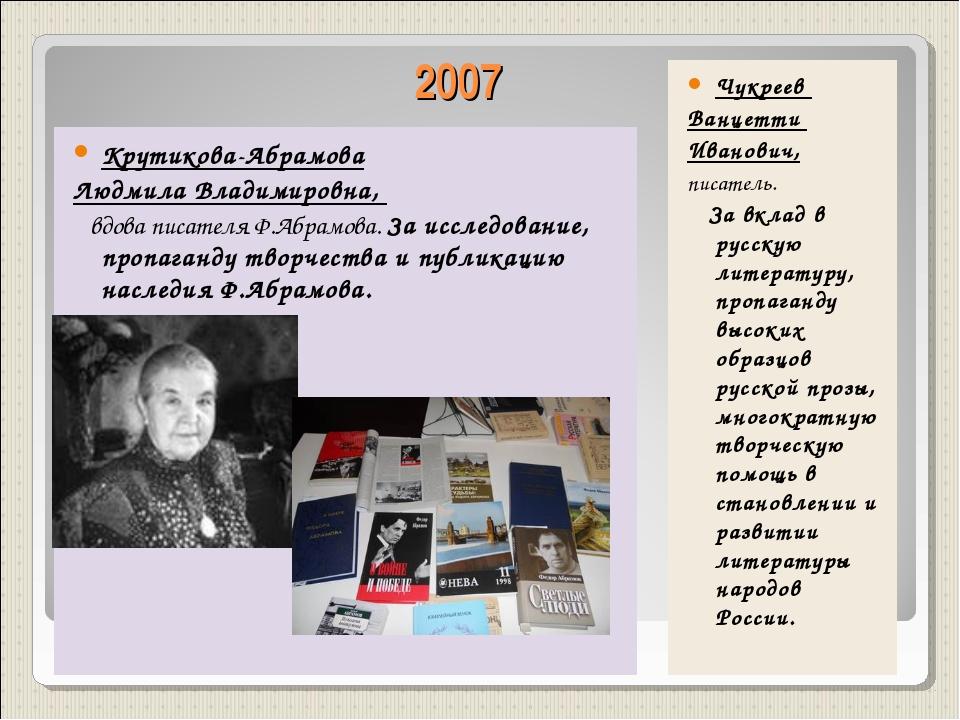 2007 Крутикова-Абрамова Людмила Владимировна, вдова писателя Ф.Абрамова. За и...
