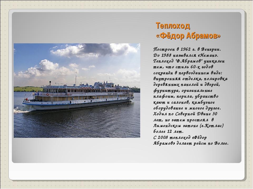 Теплоход «Фёдор Абрамов» Построен в 1962 г. в Венгрии. До 1988 назывался «Нем...