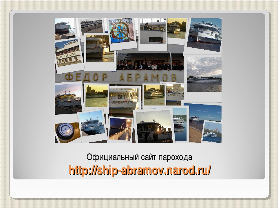 Официальный сайт парохода http://ship-abramov.narod.ru/