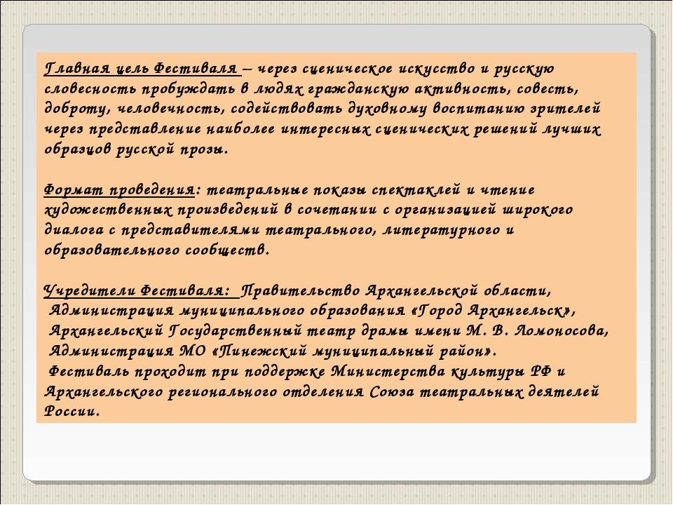Главная цель Фестиваля – через сценическое искусство и русскую словесность пр...