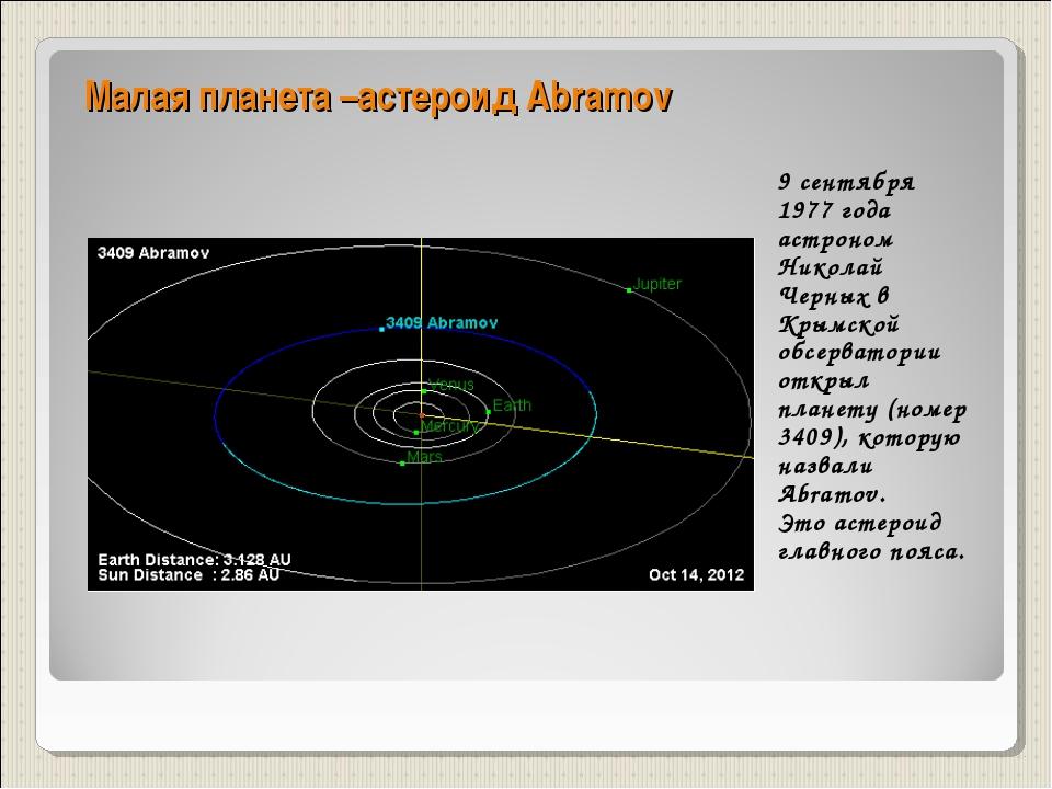 Малая планета –астероид Abramov 9 сентября 1977 года астроном Николай Черных...