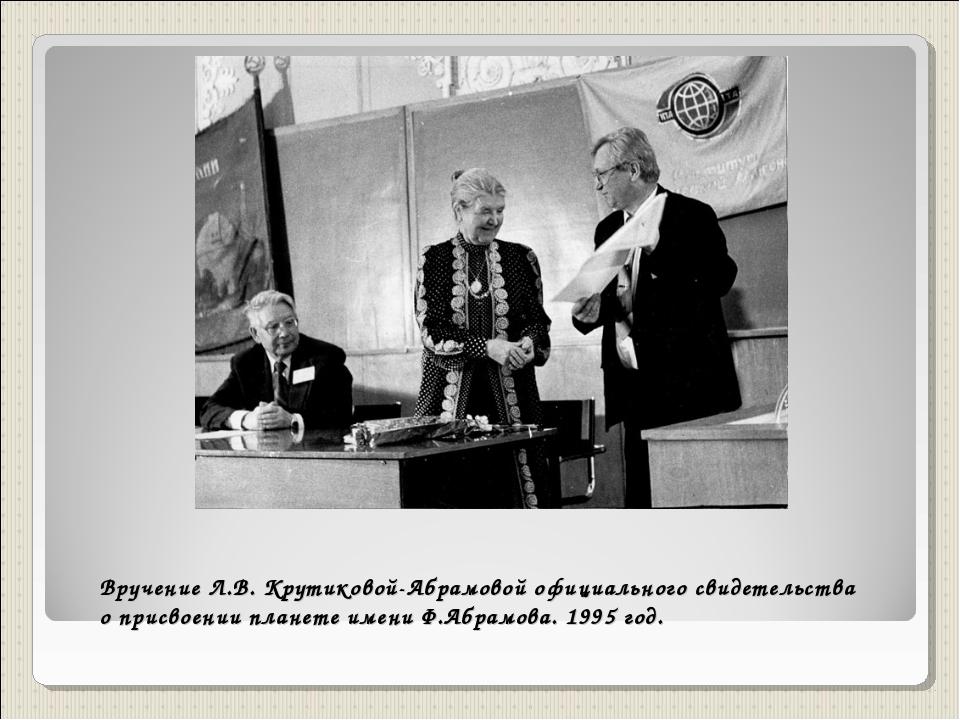 Вручение Л.В. Крутиковой-Абрамовой официального свидетельства о присвоении пл...