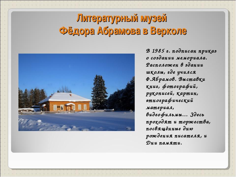 Литературный музей Фёдора Абрамова в Верколе В 1985 г. подписан приказ о созд...