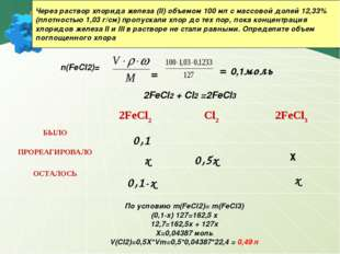 Через раствор хлорида железа (II) объемом 100 мл с массовой долей 12,33% (пло