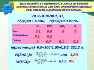 Цинк массой 6,5 г растворили в 300 мл 3М соляной кислоты плотностью 1,05 г/мл