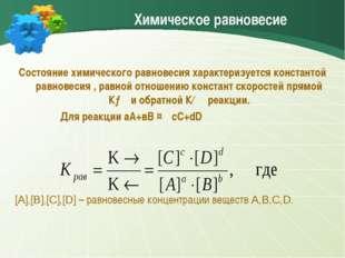 Химическое равновесие Состояние химического равновесия характеризуется конста