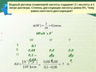 Водный раствор плавиковой кислоты содержит 2 г кислоты в 1 литре раствора. Ст
