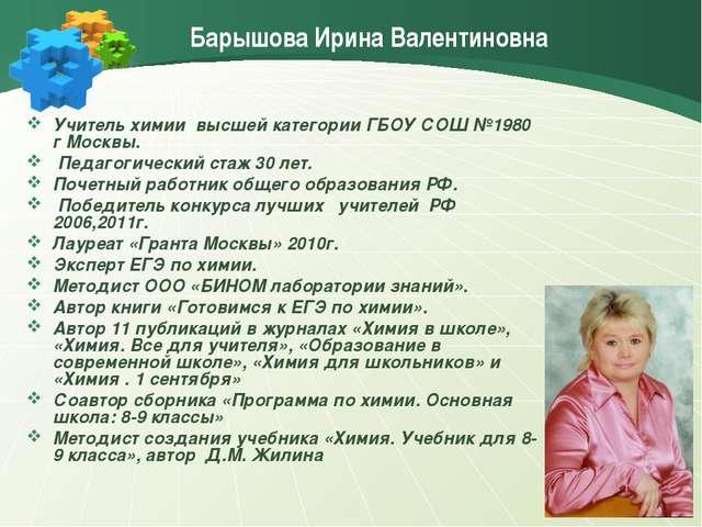 Учитель химии высшей категории ГБОУ СОШ №1980 г Москвы. Педагогический стаж 3...