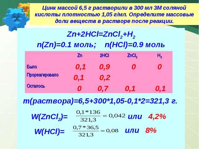 Цинк массой 6,5 г растворили в 300 мл 3М соляной кислоты плотностью 1,05 г/мл...