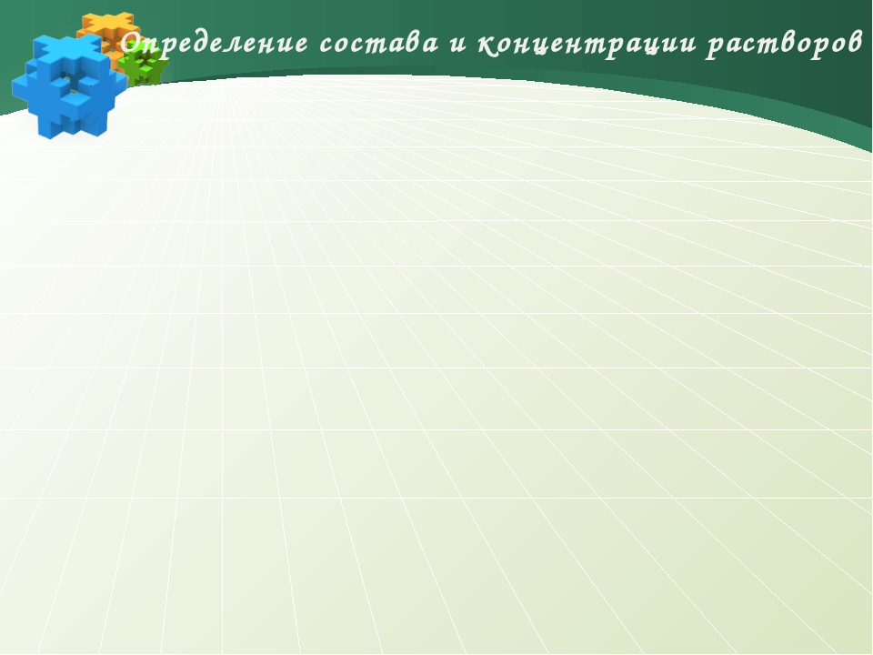 Определение состава и концентрации растворов