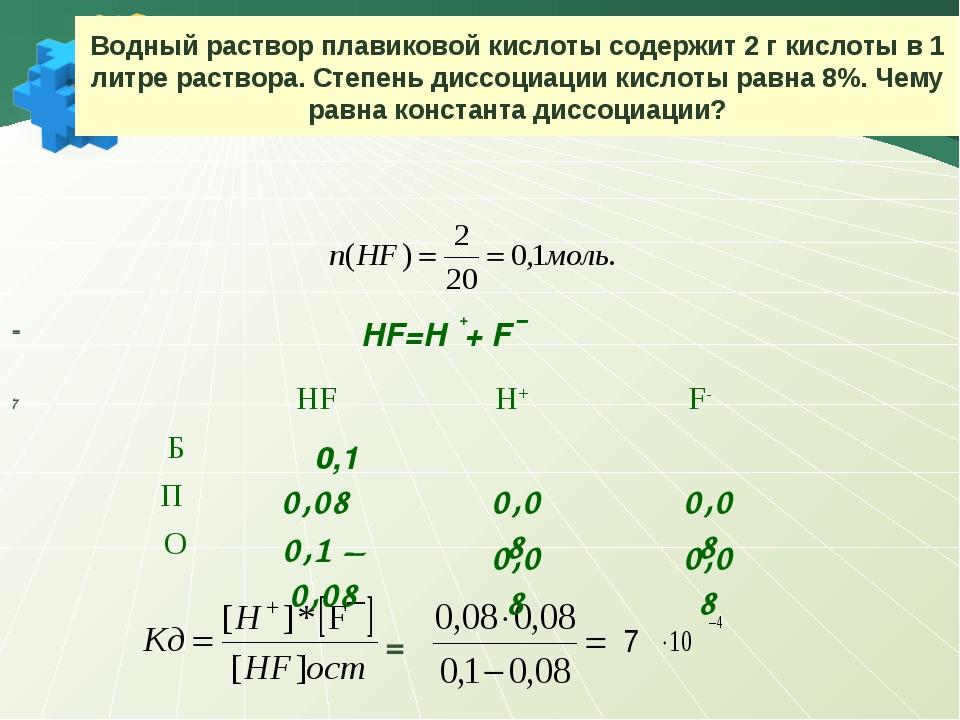 Водный раствор плавиковой кислоты содержит 2 г кислоты в 1 литре раствора. Ст...