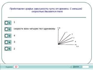 12 Задание Представлен график зависимости пути от времени. С меньшей скорость