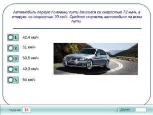 15 Задание Автомобиль первую половину пути двигался со скоростью 72 км/ч, а в