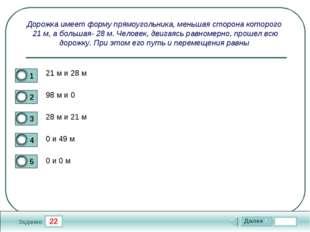 22 Задание Дорожка имеет форму прямоугольника, меньшая сторона которого 21 м,