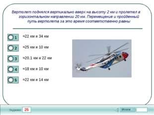 25 Задание Вертолет поднялся вертикально вверх на высоту 2 км и пролетел в го