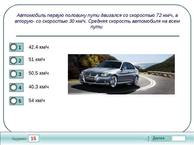 15 Задание Автомобиль первую половину пути двигался со скоростью 72 км/ч, а в...