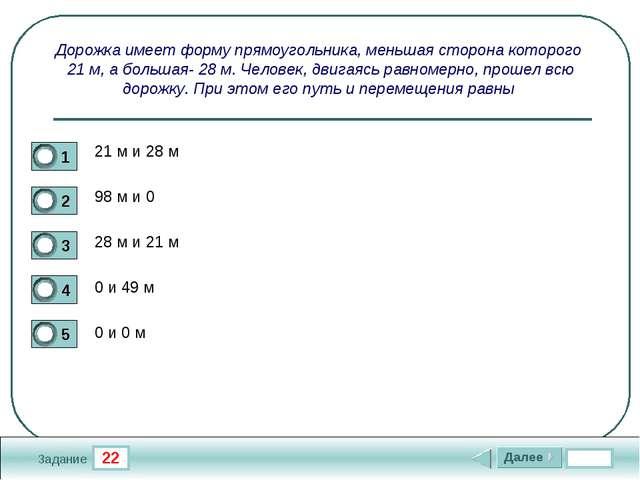 22 Задание Дорожка имеет форму прямоугольника, меньшая сторона которого 21 м,...