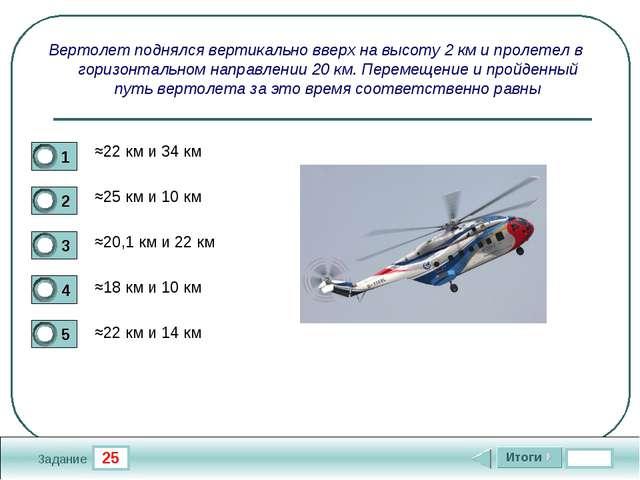 25 Задание Вертолет поднялся вертикально вверх на высоту 2 км и пролетел в го...