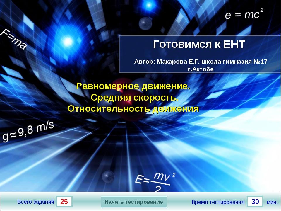 25 30 Всего заданий Время тестирования мин. Готовимся к ЕНТ Автор: Макарова Е...