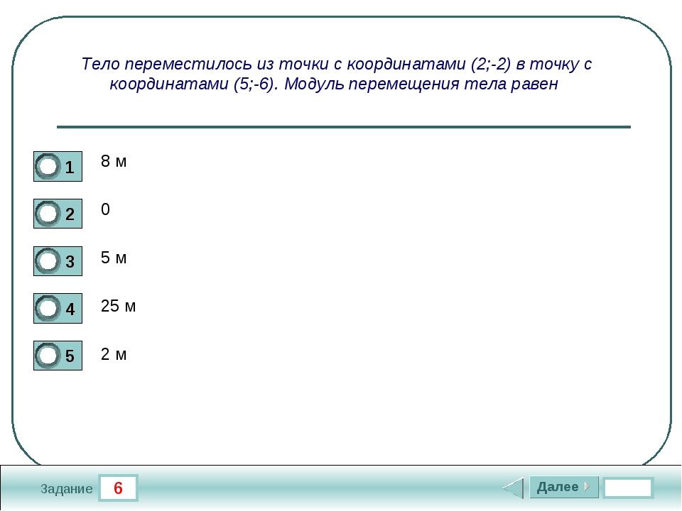 6 Задание Тело переместилось из точки с координатами (2;-2) в точку с координ...