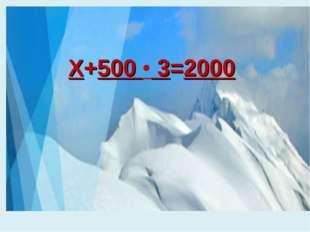 Х+500 • 3=2000