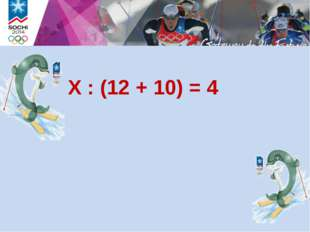 Х : (12 + 10) = 4