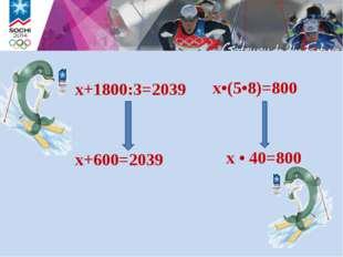 x+600=2039 х+1800:3=2039 x•(5•8)=800 x • 40=800