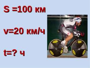 S =100 км v=20 км/ч t=? ч