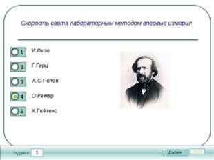 1 29:54 Задание Скорость света лабораторным методом впервые измерил И.Физо Г.