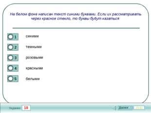 18 29:42 Задание На белом фоне написан текст синими буквами. Если их рассматр