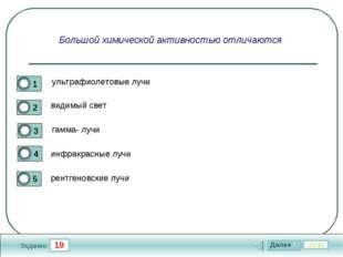 19 29:40 Задание Большой химической активностью отличаются ультрафиолетовые л