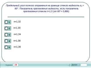 24 Задание Предельный угол полного отражения на границе стекло-жидкость α0 =