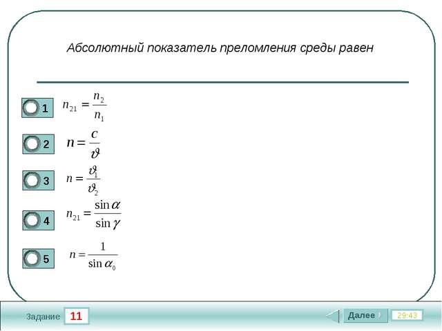 11 29:43 Задание Абсолютный показатель преломления среды равен