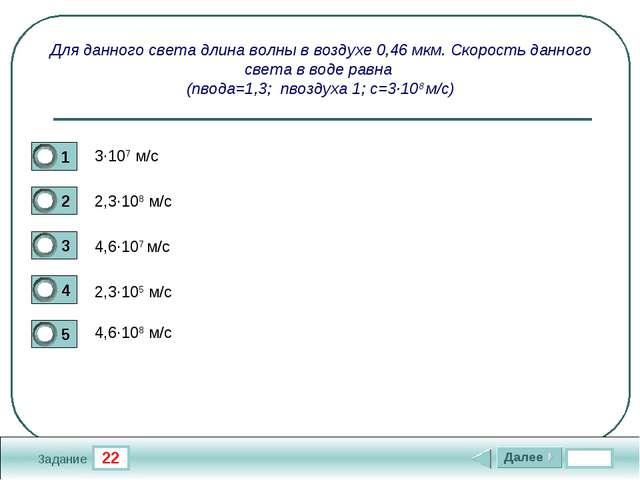 22 Задание Для данного света длина волны в воздухе 0,46 мкм. Скорость данного...